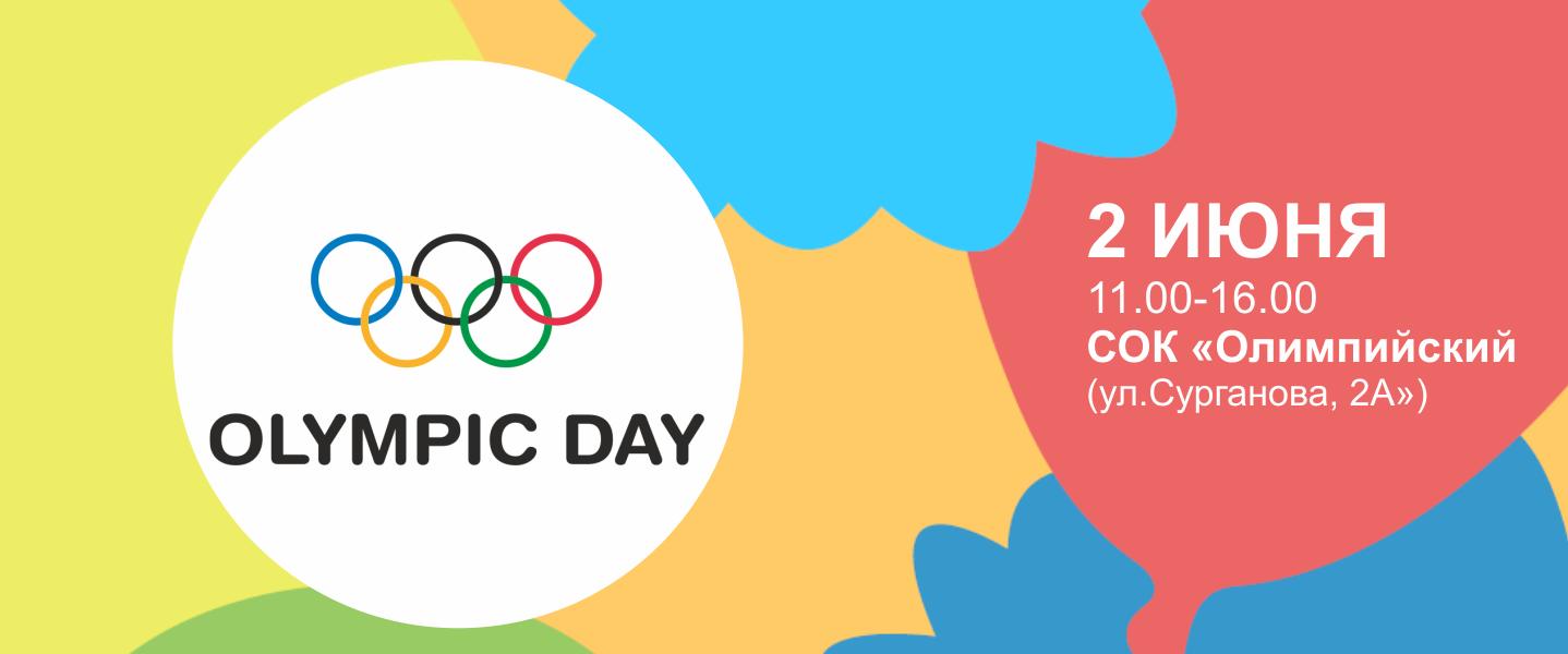 Пляжный футбол – в программе Международного олимпийского дня!
